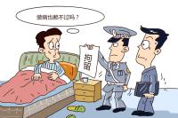 行政拘留執行期限