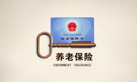 養老保險合并流程
