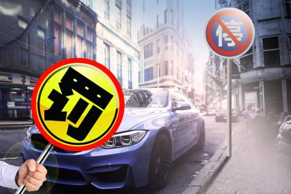 車輛無行駛證處罰