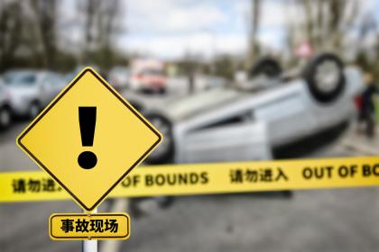 江苏交通事故涉及到的赔偿有哪些?