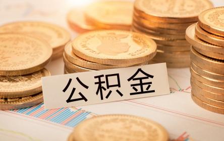 蘇州住房公積金提取條件
